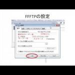 FFFTPのインストールと設定方法