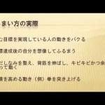 マインドセット(感情統制その②ふるまい方)