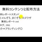 メルマガビジネス(リスト収集)