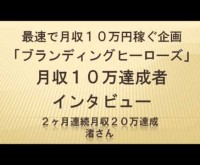 トレンドアフィリエイト月収20万達成者インタビュー×渚さん
