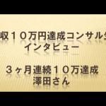 3ヶ月連続10万円達成コンサル生インタビュー