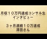 保護中: 3ヶ月連続10万円達成コンサル生インタビュー