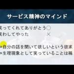 ウケる編(サービス精神その1)