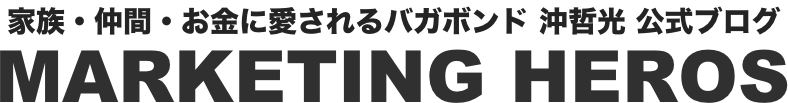 家族・仲間・お金に愛されるバガボンド 沖哲光 公式ブログ
