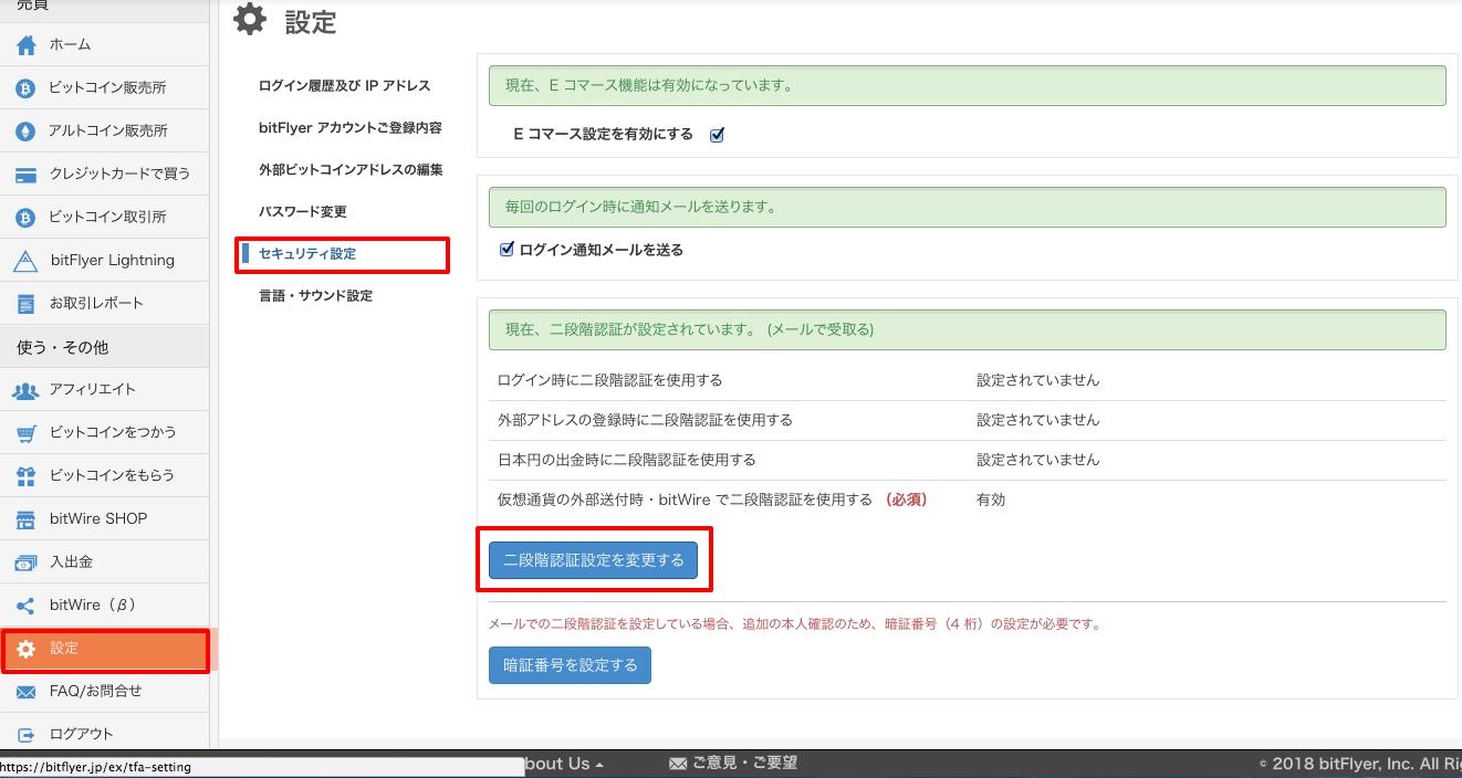 フライヤー 二 認証 ビット 段階 ビットフライヤーの二段階認証について!登録・解除・再設定の手順を解説|アラ稼ぎ